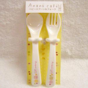 Anano Cafe(アナノカフェ)ベビースプーン&フォーク|znet