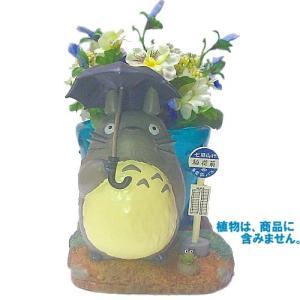 【ジブリグッズ/ガーデニングプランター】となりのトトロプランターカバー/雨の日のお届け|znet