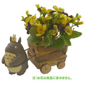 【ジブリグッズ/ガーデニングプランター】となりのトトロプランターカバー/花車ごっこ|znet