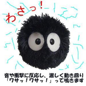【スタジオ ジブリグッズ/となりのトトロぬいぐるみ】マックロクロスケつかまえろ! znet