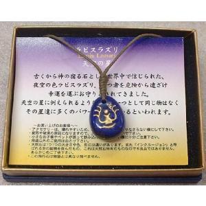 天空の城ラピュタ 飛行石キーホルダー【ラピスラズリ】|znet