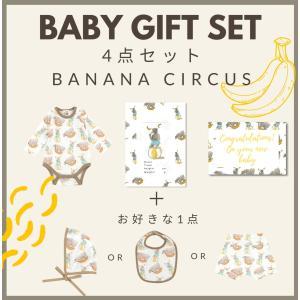 出産祝い ベビーギフト4点セット 日本製 baby zoi zoi|zoizoi