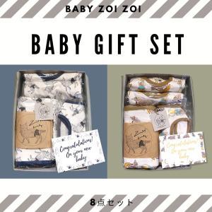 出産祝い ベビーギフト8点セット 日本製 baby zoi zoi|zoizoi