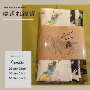 はぎれ福袋 4枚セット 3サイズ展開  zoi zoiオリジナル生地 日本製|zoizoi