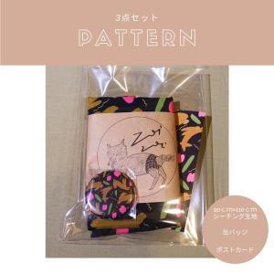 綿生地 ポストカード  缶バッジ 3点セット/ zoi zoi's PATTERN |zoizoi
