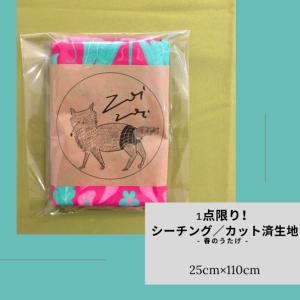 シーチング生地 25cm×110cm カット済み 1点限り 春のうたげピンク 日本製|zoizoi