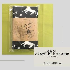 ダブルガーゼ 30cm×110cm カット済み 1点限り HORSES 日本製|zoizoi