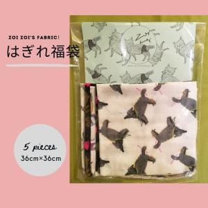 はぎれ福袋 5枚セット 36cm×36cm  zoi zoiオリジナル生地|zoizoi