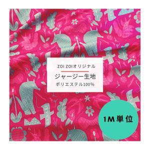 ジャージー素材 1M単位 145cm巾 ポリエステル100% 各種柄選べます|zoizoi