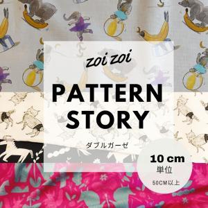 ダブルガーゼ  デザイン生地 zoi zoi オリジナル 日本製 10種類|zoizoi