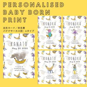 命名書 命名紙 出生カード 出産 記念品 メモリアル zoi zoi 5種類|zoizoi