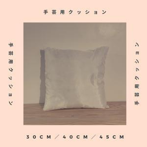 手芸用 クッション 副資材 日本製 3サイズ オプションでオリジナル生地|zoizoi