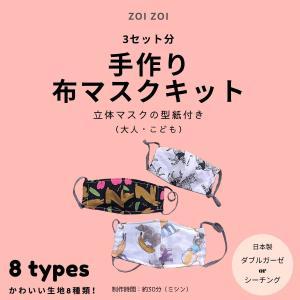 手作り 布マスクキット 立体 3枚分 大人・こどもの型紙あり/日本製/ zoi オリジナル生地 |zoizoi