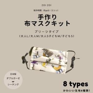 手作り 布マスクキット プリーツ 4-5枚分 日本製 大人・こどもサイズレシピ付き|zoizoi
