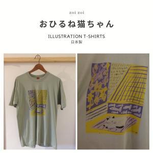おひるね猫ちゃん zoi zoiオリジナル イラスト プリントTシャツ  日本製 綿100%|zoizoi