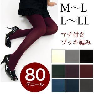 80デニール カラータイツ マチ付き ゾッキ編み レディースタイツ M-Lサイズ L-LLサイズ コ...