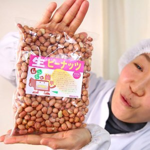 生ピーナッツ1kg(500g×2袋) アメリカ産ピーナツ 無添加 薄皮付 ネコポス便送料無料・込|zokkon|03