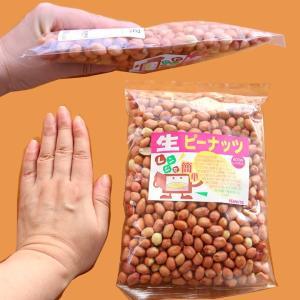 生ピーナッツ1kg(500g×2袋) アメリカ産ピーナツ 無添加 薄皮付 ネコポス便送料無料・込|zokkon|05