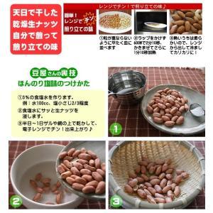 生ピーナッツ1kg(500g×2袋) アメリカ産ピーナツ 無添加 薄皮付 ネコポス便送料無料・込|zokkon|06