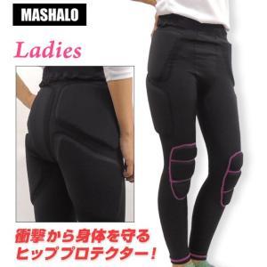 人気スポーツブランド「MASHALO(マシャロ)」より、 女性用に開発されたスノーボード用のプロテク...