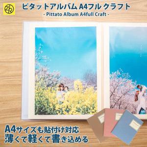 ピタットアルバム クラフトA4フル 写真 手作り フォトアルバム フリー台紙 かわいい 誕生日  お...
