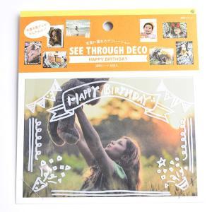 SEE-THROUGH DECO(シースルー デコ) ハッピーバースデー(W) 贈り物 プレゼント ギフト  スクラップブッキング ペーパー ミニアルバム 材料 [M便 2/25]|zonart-kamika