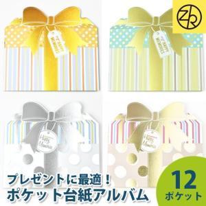 プレゼントアルバム 写真 フォトアルバム 手作り かわいい  誕生日  おしゃれ デコレーション ポケット台紙 卒業 整理 贈り物 ギフト [M便 5/25]|zonart-kamika