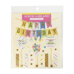 ALBUM GARLAND アルバムガーランド カラフルバースデー 贈り物 プレゼント ギフト  スクラップブッキング ペーパー ミニアルバム 材料 [M便 5/25]|zonart-kamika