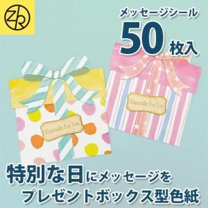 メッセージを華やかに彩るおしゃれな色紙です! 大きなプレゼントボックスをイメージした色紙。 大人数の...