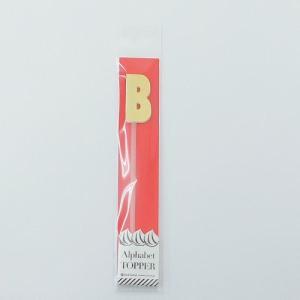 ALPHABET TOPPER(アルファベットトッパー) B 贈り物 プレゼント ギフト [M便 10/25] zonart-kamika