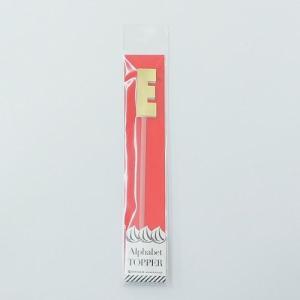 ALPHABET TOPPER(アルファベットトッパー) E 贈り物 プレゼント ギフト [M便 10/25] zonart-kamika