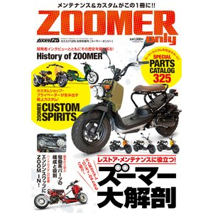 ZOOMER (ズーマー) only