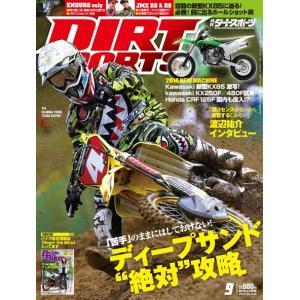 DIRT SPORTS 13年09月号 (ダートスポーツ)