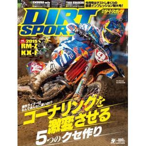 DIRT SPORTS 14年09月号 (ダートスポーツ)