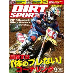 DIRT SPORTS 15年09月号 (ダートスポーツ)