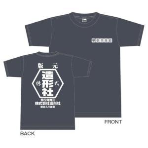 造形社Tシャツ 2021 サイズ:M|zone-yh