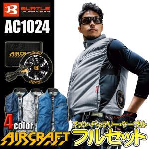 BURTLE バートル 空調服 AC1024 エアークラフトベスト<フルセット>