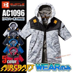 BURTLE バートル 空調服 AC1096 エアークラフトパーカー半袖ジャケット<服のみ>