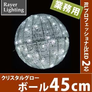 (イルミネーション モチーフ ボール)45cmグローボール ...