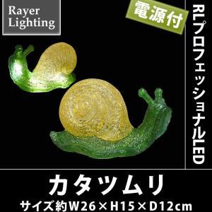 イルミネーション 屋外 動物モチーフ 森)カタツムリ(RL129)