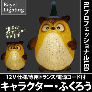 イルミネーション 動物モチーフライト 森)キャラクター・ふくろう(RL121)