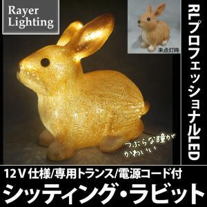 イルミネーション 動物モチーフライト 森 イースター)シッティング・ラビット(RL127)