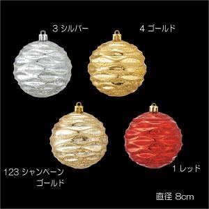 クリスマス 装飾品 オーナメント)80mmラスターウェーブボール(ワイヤー付き)(DF39/37)