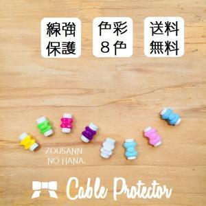 人気◎選択8色 2個〜リボン ケーブル 保護 簡単 プロテクター 充電器 線 Lightning M...