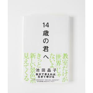 本 池田晶子 / 14歳の君へ