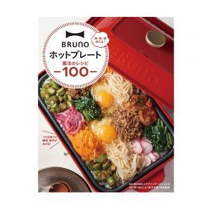 本 BRUNOホットプレート 魔法のレシピ100