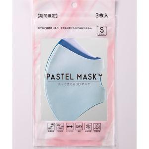 【PASTEL MASK /パステルマスク】3枚セット CM新色カラー 期間限定 接触冷感 ひんやり UV対策  抗菌防臭 洗って使える 3Dマスク|ZOZOTOWN PayPayモール店