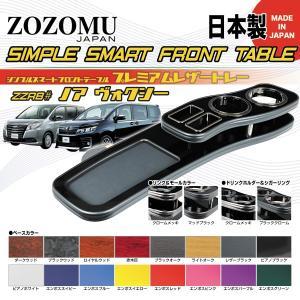 【日本製 高品質素材 専用設計】トヨタ ノア ヴォクシー ZZR8#  2014.01.20〜【オーダーメイド レザートレー付】|zozomujapan