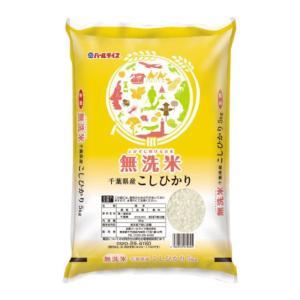 【あすつく対応】 パールライス 無洗米 千葉県産コシヒカリ 10kg(5kg×2) 平成28年産