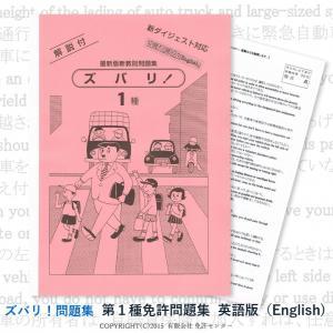 このページは  【 第一種免許問題集 改訂翻訳英語版 】  の販売ページです。    『ズバリ!問題...